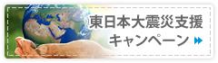 東日本大震災支援キャンペーン