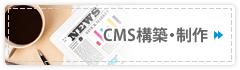 CMS構築・制作