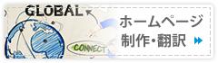 ホームページ制作・翻訳